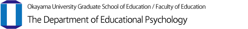 Okayama University Graduate School of Education / Faculty of Education, The Department of Educational Psychology